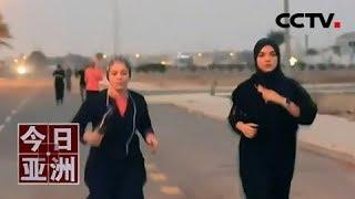 [今日亚洲]速览 改变!打破传统 沙特女性城市路跑引领风潮| CCTV中文国际