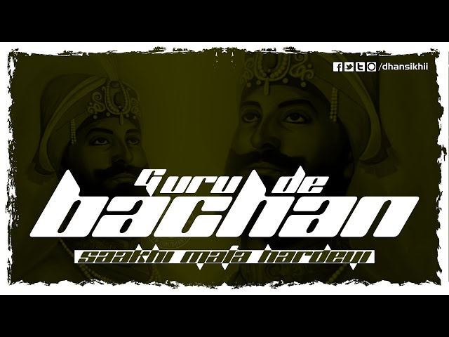 Saakhi Guru De Bachan | Sikh Story | History | Dhansikhi
