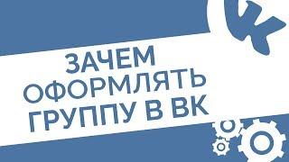 Зачем оформление группы ВКонтакте? | Как красиво оформить группу или паблик в ВК 2016(Не знаете, как красиво оформить группу ВКонтакте? Закажите уникальный дизайн у профессионалов: http://vk-dizayn.ru..., 2015-12-18T17:36:51.000Z)