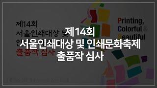 제14회 서울인쇄대상 및 인쇄문화축제 출품작 심사