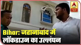 Bihar: Lockdown Violated In A Party In Jahanabad  | ABP News