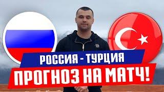 Россия Турция прогноз и ставка на футбол Лига Наций