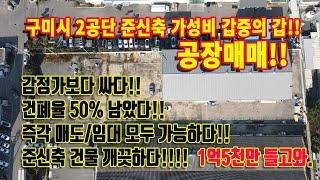 경북 구미시 공단동 가성비 갑중에 갑!! 준신축 공장매…