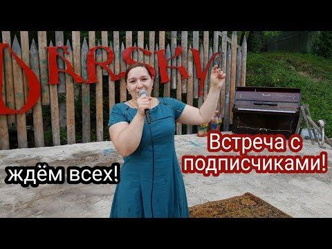 Приглашение на ВСТРЕЧУ С ПОДПИСЧИКАМИ канала ГАЛИНА КУХНЯ