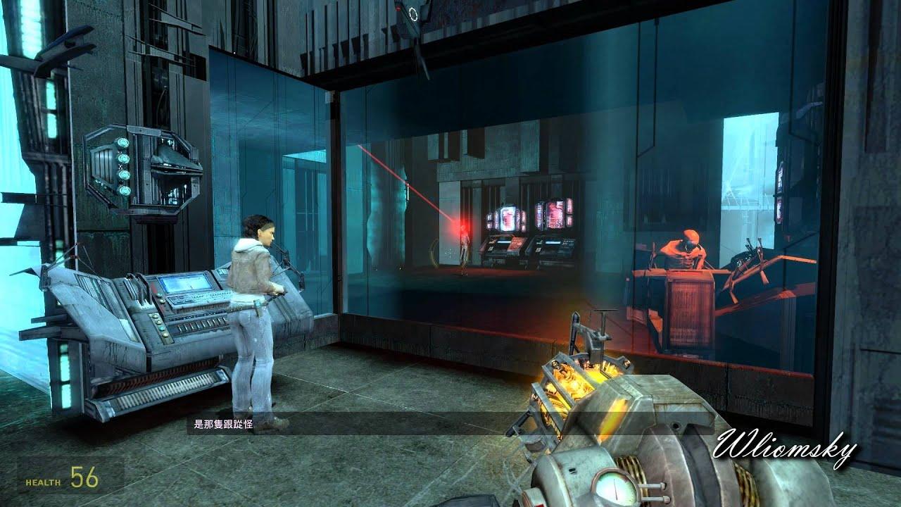 戰慄時空2首部曲:浩劫重生 第1章 狀況發生 Half Life 2:Episode One Chapter 1 Undue Alarm - YouTube
