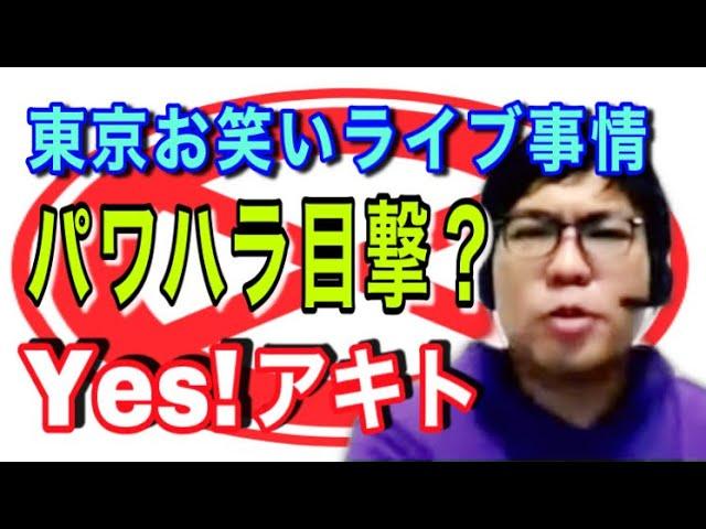 【東京ライブ事情】Yes!アキトと本音トークその②【パワハラ蔓延?】