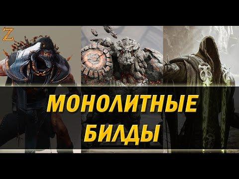 видео: paragon - МОНОЛИТНЫЕ БИЛДЫ 🔥 ХИМЕРА ГРОМИЛА СЕВАРОГ 🔥