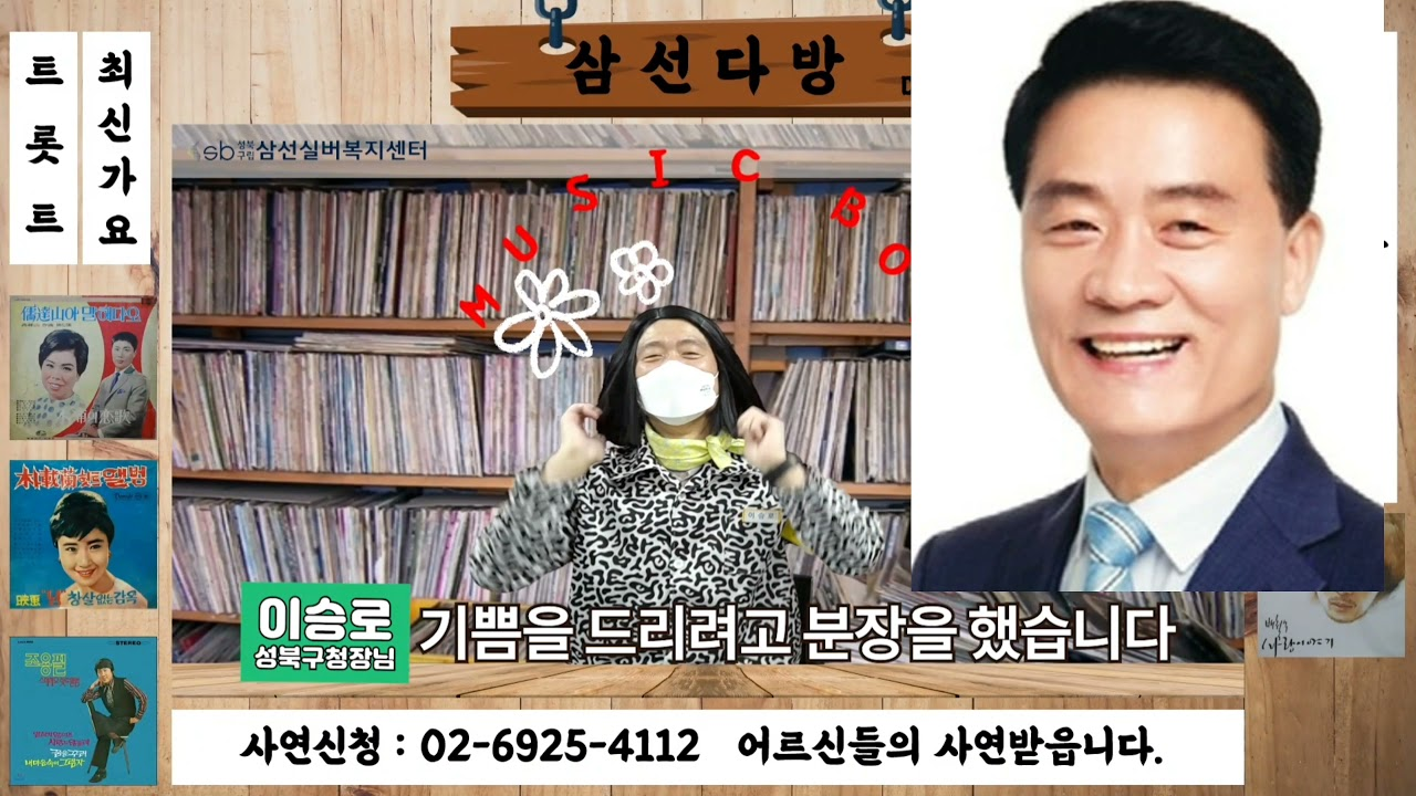 추억의음악다방 (저음불가@)구청장/배우/힙합가수/추석명절 특별한  인사와 음치 노래대결?!