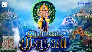 தினமும் கேளுங்கள்  சிறப்பு முருகன் பாடல்கள் | ஆறுபடை முருகா | Arupadai Muruga | Murugan songs