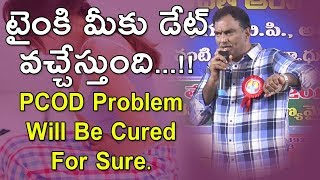 PCOD Problem Will Be Solved | Correct Periods | Veeramachaneni Diet | Gold Star Entertainment