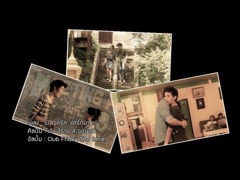 「MV」ไม่บอกรัก..แต่รักมาก - เก้า จิรายุ