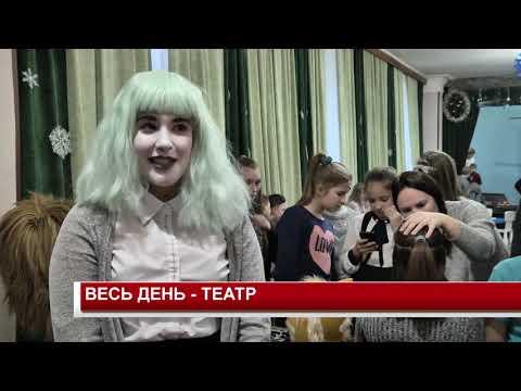 ВЕСЬ ДЕНЬ  - ТЕАТР