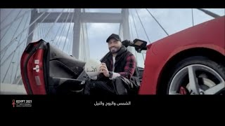ارفع ايدك / Handball World Championship - Official Song Tamer Hosny FT Marwan Moussa -Hoda Sherbeeny