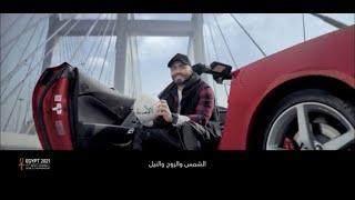 ارفع ايدك / Handball World Championship - Official Song Tamer Hosny FT Marwan Moussa -Hoda Sherbeeny