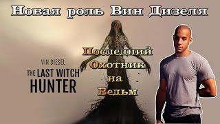 Фильм Последний Охотник на Ведьм онлайн бесплатно