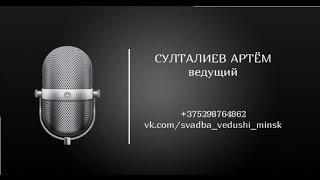 Ведущий саксофонист на Свадьбу Минск,Беларусь,Москва +375298764862