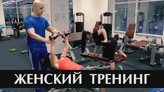 Тренировки для женщин Персональный тренер Максим Николаев