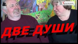 ДВЕ ДУШИ .Кокурин Валерий Григорьевич