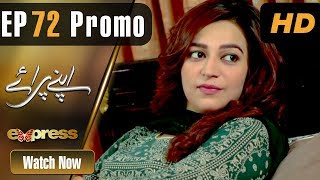 Pakistani Drama | Apnay Paraye - Episode 72 Promo | Express Entertainment Dramas | Hiba Ali