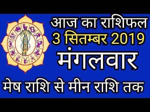 Aaj Ka Rashifal 3 September 2019 आज का राशिफल । Daily Rashifal । Dainik  Rashifal । today horoscope