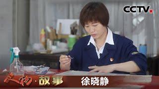 """《人物·故事》 20200508 为古籍""""治病""""·徐晓静  CCTV科教"""