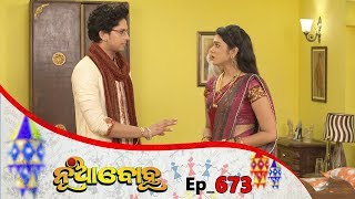 Nua Bohu | Full Ep 673 | 12th Sep 2019 | Odia Serial - TarangTV