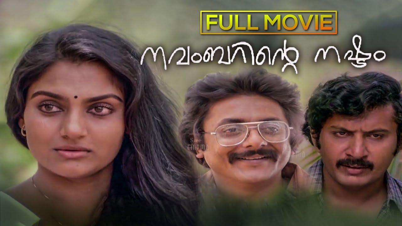 Novemberinte Nashtam | Malayalam Full Movie | Madhavi ...