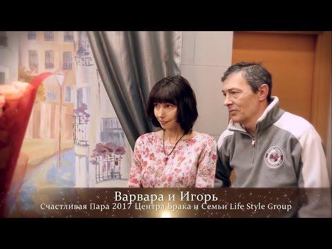 агентство знакомств счастливая пара