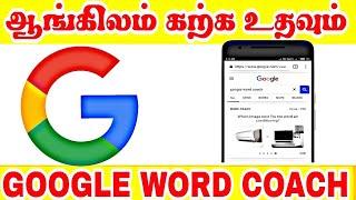 ஆங்கில சொற்களை கற்று தரும் Google|google Word Coach
