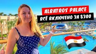 Египет Все включено за 300 долларов Завтрак обед ужин в Albatros Palace Resort 5 Хургада 2020