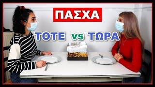 ΠΑΣΧΑ: Τότε vs Τώρα || fraoules22