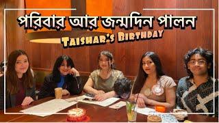 পরিবারকে নিয়ে ছোট বোনের জন্মদিন পালন করলাম | Family Day | Birthday | London | UK Bangla Vlog | 2021