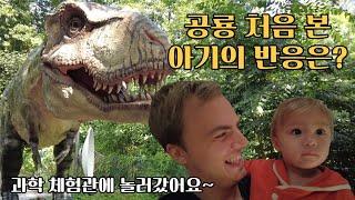 18개월 난생 처음 공룡을 보다!/ 스웨덴 과학 체험관…