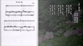 伝えていきたい日本の風景 童謡・唱歌 ~~~~~~~~~~~~~~~...