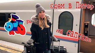 Поездом из Москвы в Питер за 4 часа. Обзор первого, бизнес и эконом класса Cапсана