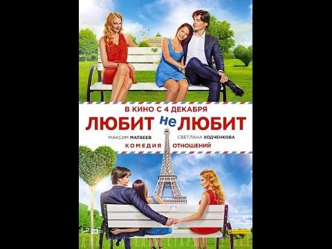 Российские комедии 2014 любит не любит