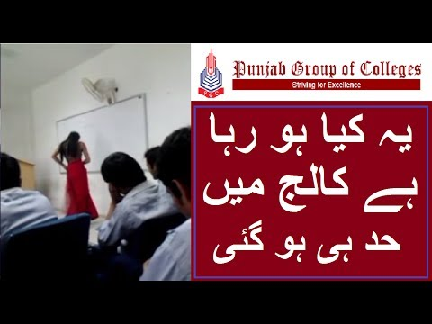 Punjab College || Madam dance in the class || front of boys - 2018