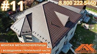 Строительство крыши и ремонт кровли в Тюмени. Монтаж металлочерепицы в Тюмени Обзор нашего объекта.