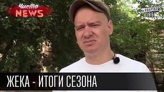 Жека-Итоги сезона|Дороги гладкие как стекло|Электричество подешевело|Одесса,порт,откаты,контрабанда