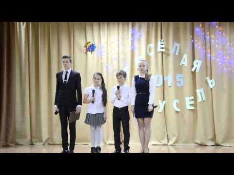 Веселая карусель - 2015 МБОУ СОШ № 18 г. Невинномысска
