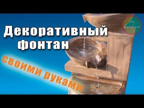 Декоративный фонтан своими руками    Decorative fountain do it yourself