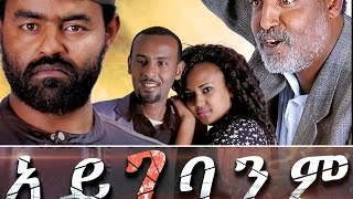 New Ethiopian Movie - Aygebanim Full 2015 (አይገባንም ሙሉ ፊልም)