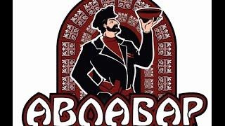 Авлабар ресторан грузинской и кавказской кухни Банкетный зал Снять зал на юбилей Киев доступные цены(, 2015-02-10T23:22:41.000Z)