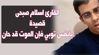 قصيدة يانفس توبي فإن الموت قد حان  | بصوت اسلام صبحى