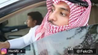 يبي يتزوج الثانيه وتورط !! تجميع مقاطع المبدع حمدي 😂😂