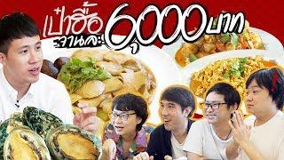 กินโต๊ะจีนระดับมิชลินไกด์-x-boom-tharis