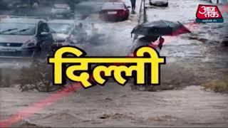 Delhi-NCR में भारी बारिश, Mumbai में भी जलजमाव