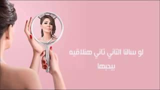 Elissa   Law Etabelna  Lyrics videoofficial   اليسا   لو اتقابلنا مع الكلمات كاملة