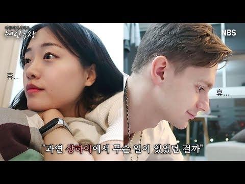 국제커플 🇨🇳 우당탕탕 장난법석🤸♀️ 현실 커플 브이로그 in Shanghai | 상하이 스페셜
