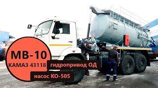 МВС-10 Камаз 43118-3973-50 (КО-505, гидравлическое открывание днища)